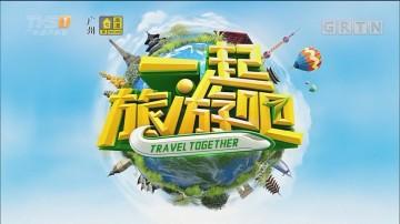 [HD][2019-07-28]一起旅游吧