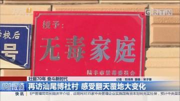 再访汕尾博社村 感受翻天覆地大变化