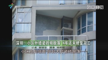 深圳:小区外墙瓷砖频脱落 8年还未修复完工