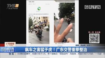飙车之害猛于虎!广东交警重拳整治
