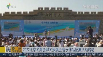 2022北京冬奥会和冬残奥会音乐作品征集活动启动