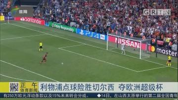利物浦点球险胜切尔西 夺欧洲超级杯
