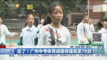 定了!广州中考体育成绩将提高至70分!