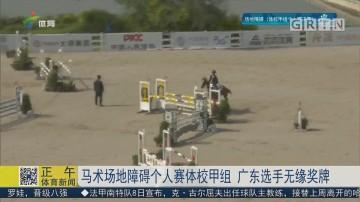 马术场地障碍个人赛体校甲组 广东选手无缘奖牌