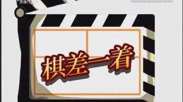 [2019-08-29]都市笑口组:棋差一着