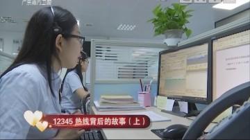 [2019-08-03]人间真情:12345 热线背后的故事(上)