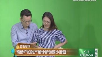 名医帮诊:高龄产妇的产前诊断谜题小话剧