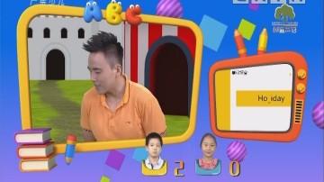 [2019-08-18]小桂英语