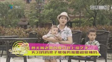 曾文瀚老婆首度公开上综艺?实习妈妈梁子媛强势加盟超级辣妈!