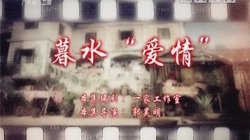"""[2019-08-30]七十二家房客:暮水""""爱情"""""""