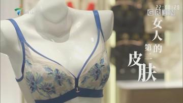 [HD][2019-08-05]文化珠江:女人的第二皮肤