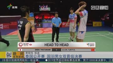 泰国公开赛 国羽男女双晋级决赛