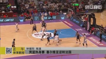 男篮热身赛 塞尔维亚逆转法国