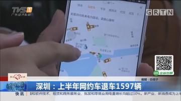 深圳:上半年网约车退车1597辆