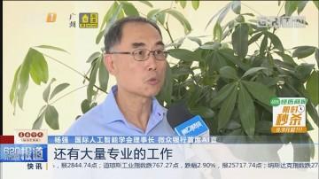 """广东省首个""""AI+金融""""领域联合实验室成立"""