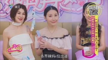 《超级辣妈》第三季8月3日开播!阮星航真实身高大揭秘!