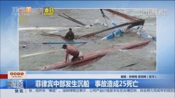 菲律宾中部发生沉船 事故造成25死亡