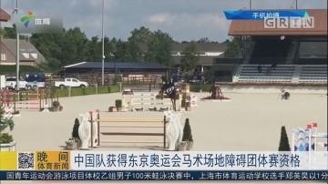中国队获得东京奥运会马术场地障碍团体赛资格