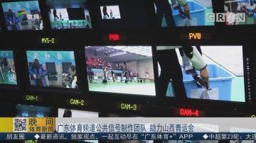 广东体育频道公共信号制作团队 助力山西青运会