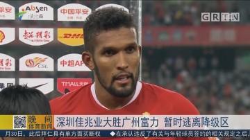 深圳佳兆业大胜广州富力 暂时逃离降级区(二)