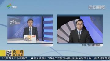 足球评述员 陈凯冬(二)
