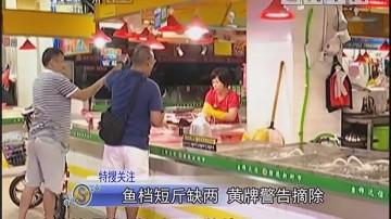 鱼档短斤缺两 黄牌警告摘除