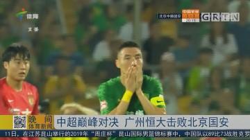 中超巅峰对决 广州恒大击败北京国安