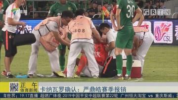 卡纳瓦罗确认:严鼎皓赛季报销