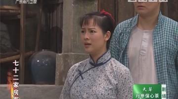 [2019-08-26]七十二家房客:炳哥不在的日子