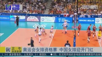 奥运会女排资格赛 中国女排迎开门红
