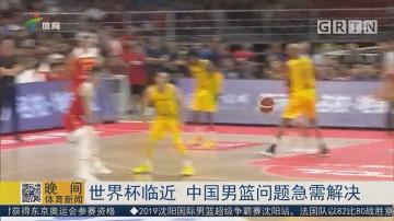 世界杯臨近 中國男籃問題急需解決
