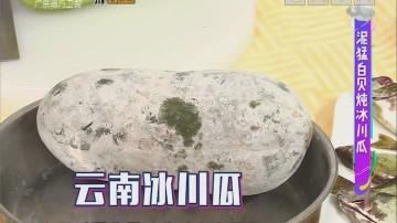 泥猛白贝炖冰川瓜