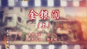 [2019-08-10]七十二家房客:金银润(上)