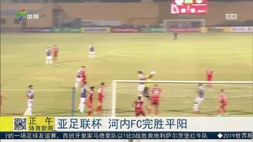 亚足联杯 河内FC完胜平阳