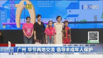 广州 毕节两地交流 倡导未成年人保护