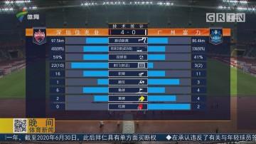 深圳佳兆业vs广州富力 技术统计