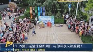 2019夏日送清凉全新回归 与你共享火热盛夏!