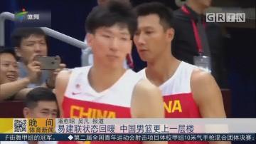 易建联状态回暖 中国男篮更上一层楼
