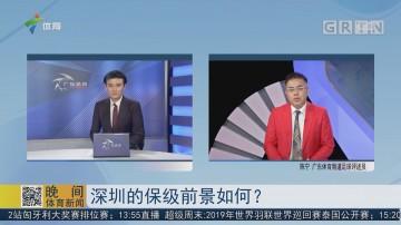 深圳的保级前景如何?