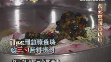 紫苏豆豉蒸边鱼