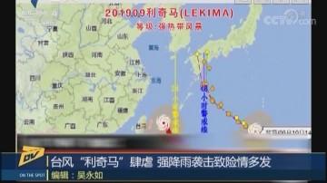 """台风""""利奇马""""肆虐 强降雨袭击致险情多发"""