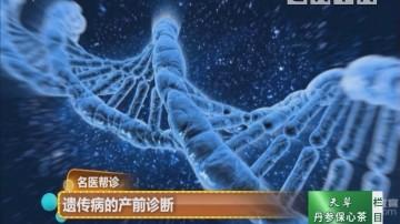 名医帮诊 遗传病的产前诊断