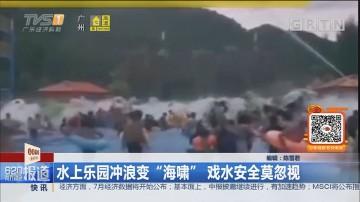 """水上乐园冲浪变""""海啸"""" 戏水安全莫忽视"""