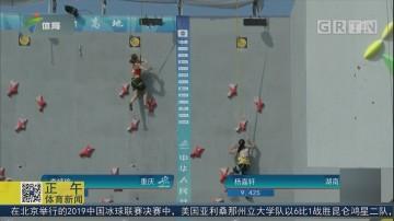 宋华龙摘得体校甲组男子攀岩冠军