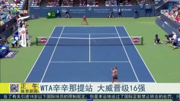 WTA辛辛那提站 大威晋级16强