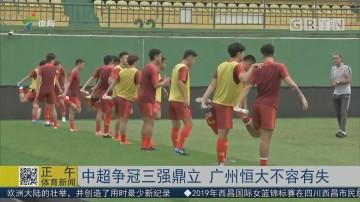 中超争冠三强鼎立 广州恒大不容有失