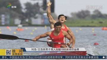 劉浩/王浩獲男子雙人劃艇1000米項目金牌