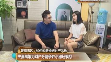 智精湾区:夫妻离婚为财产分割争吵小剧场模拟