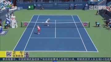 WTA辛辛那提站 巴蒂、大威晋级八强