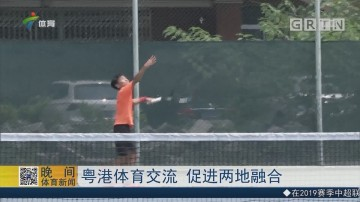 粤港体育交流 促进两地融合